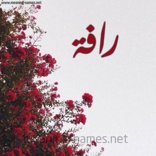 شكل 18 صوره الورد الأحمر للإسم بخط رقعة صورة اسم رافة RAFH