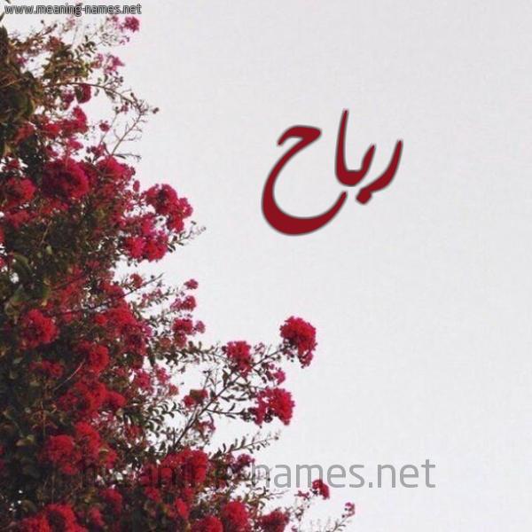 صورة اسم رباح Rbah شكل 18 صوره الورد الأحمر للإسم بخط رقعة