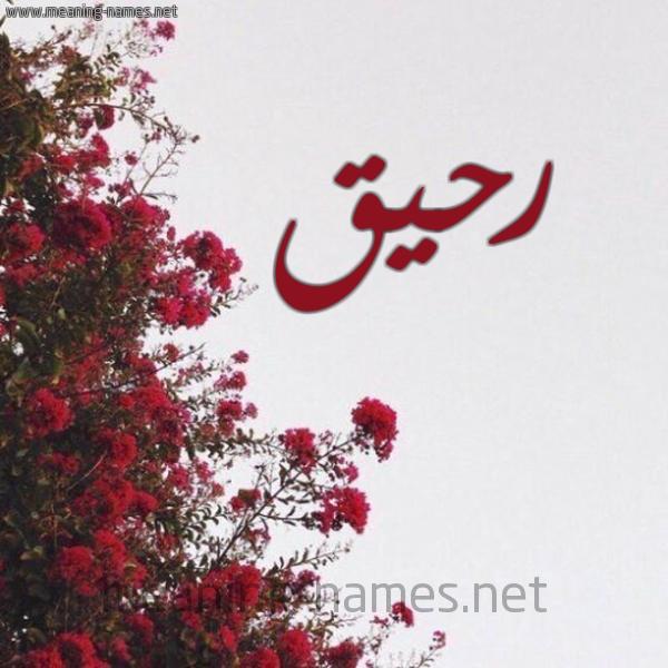 صورة اسم رحيق Rhiq شكل 18 صوره الورد الأحمر للإسم بخط رقعة