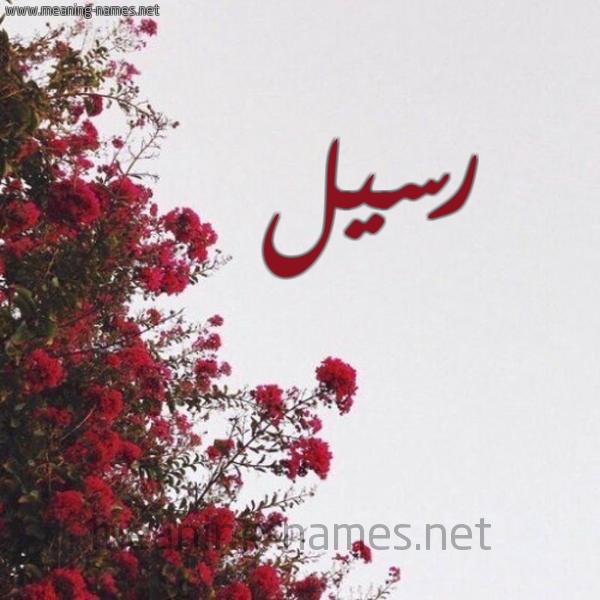 كل زخرفة وحروف رسيل زخرفة أسماء كول