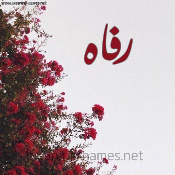 صورة اسم رفاه Rfah شكل 18 صوره الورد الأحمر للإسم بخط رقعة