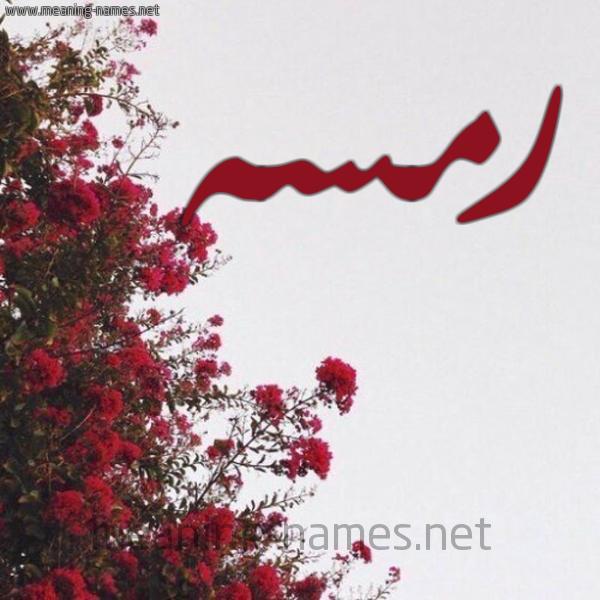 صورة اسم رمسه RMSH شكل 18 صوره الورد الأحمر للإسم بخط رقعة