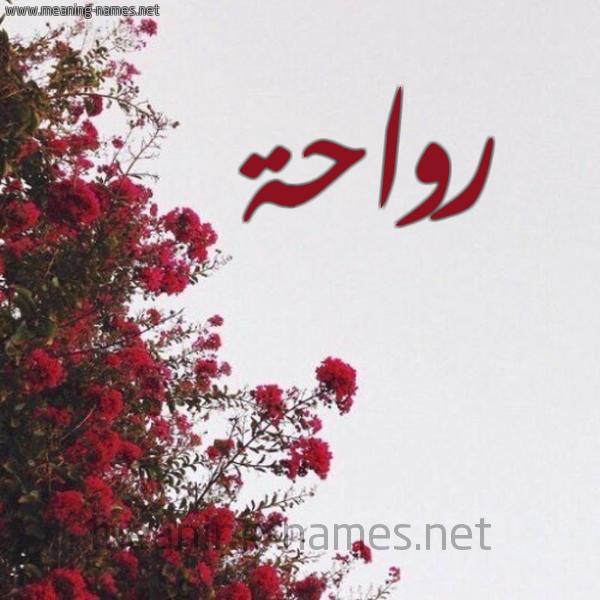 شكل 18 صوره الورد الأحمر للإسم بخط رقعة صورة اسم رواحة Rwahh