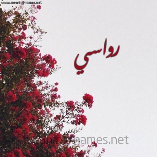 صورة اسم رواسي Rwasy شكل 18 صوره الورد الأحمر للإسم بخط رقعة