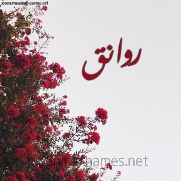 صورة اسم روانق Rwanq شكل 18 صوره الورد الأحمر للإسم بخط رقعة