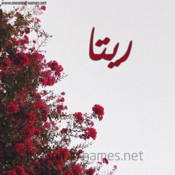 صورة اسم ريتا Rita شكل 18 صوره الورد الأحمر للإسم بخط رقعة