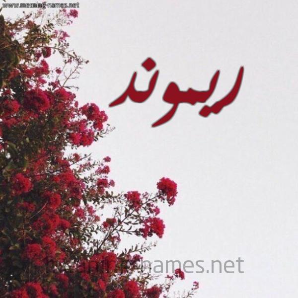 شكل 18 صوره الورد الأحمر للإسم بخط رقعة صورة اسم ريموند RIMOND