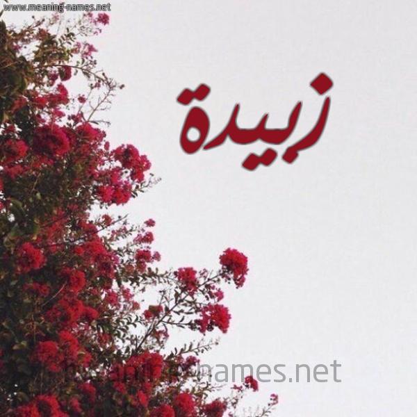 صورة اسم زبيدة Zobida شكل 18 صوره الورد الأحمر للإسم بخط رقعة