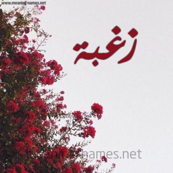 شكل 18 صوره الورد الأحمر للإسم بخط رقعة صورة اسم زغبة ZGHBH