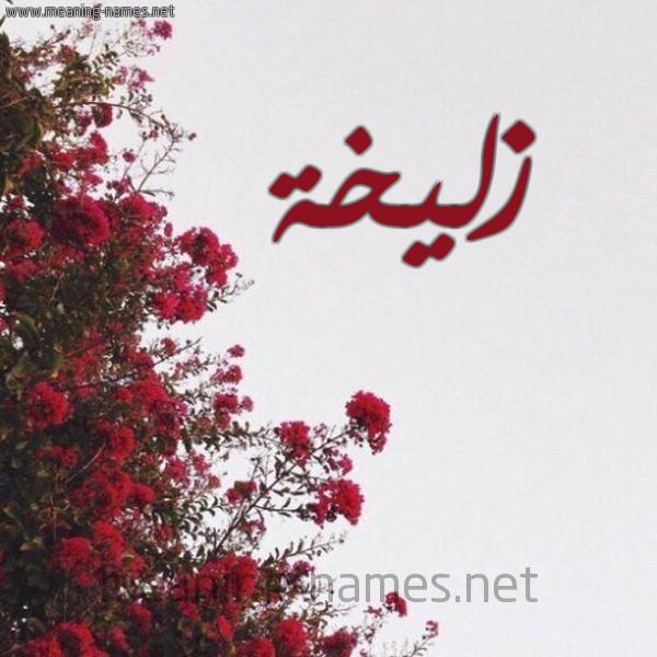 صورة اسم زليخة Zlikha شكل 18 صوره الورد الأحمر للإسم بخط رقعة
