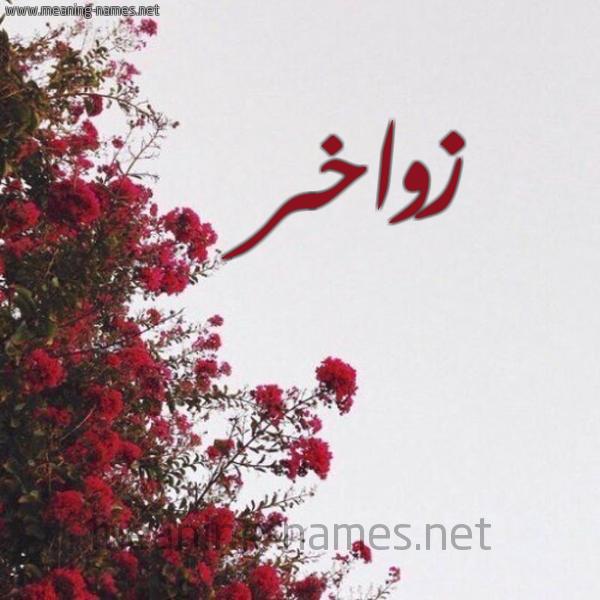 صورة اسم زواخر Zwakhr شكل 18 صوره الورد الأحمر للإسم بخط رقعة