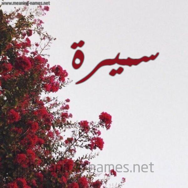 صورة اسم سميرة Samira شكل 18 صوره الورد الأحمر للإسم بخط رقعة