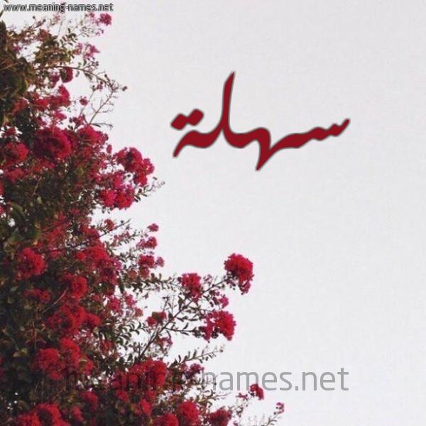 صورة اسم سهلة Sahla شكل 18 صوره الورد الأحمر للإسم بخط رقعة