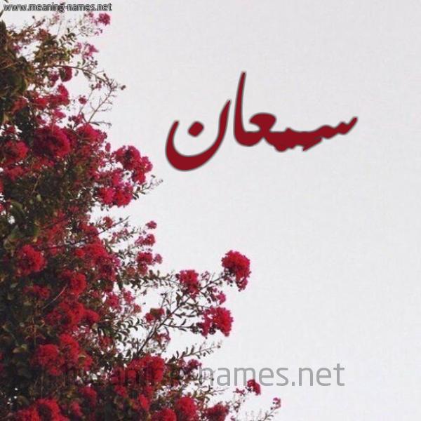 صورة اسم سَمْعان SAMAAN شكل 18 صوره الورد الأحمر للإسم بخط رقعة