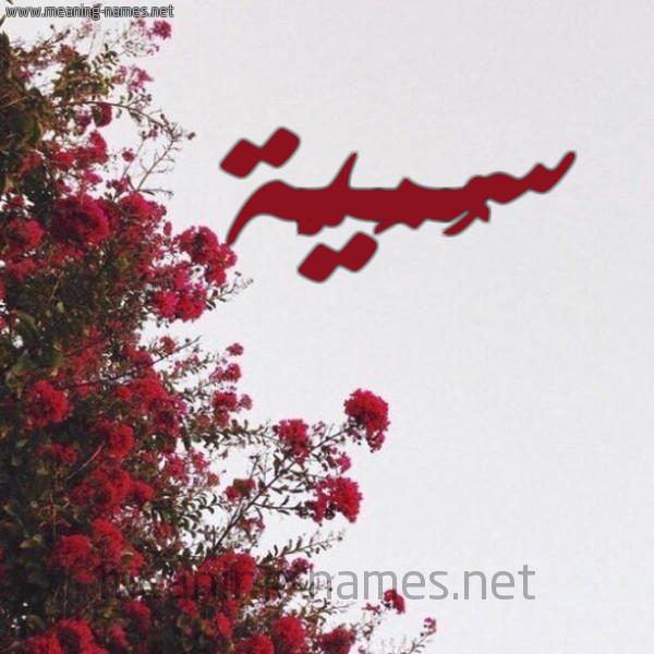 صورة اسم سُمَيَّة Somia شكل 18 صوره الورد الأحمر للإسم بخط رقعة
