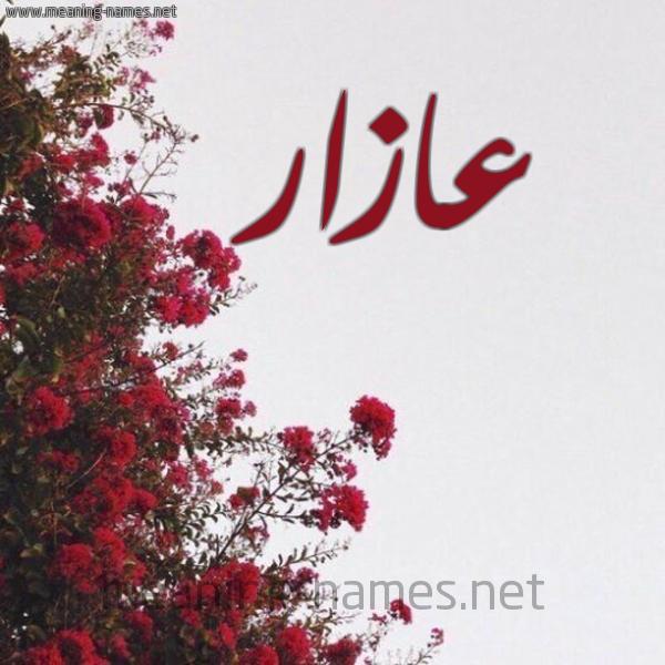 شكل 18 صوره الورد الأحمر للإسم بخط رقعة صورة اسم عازار AAZAR