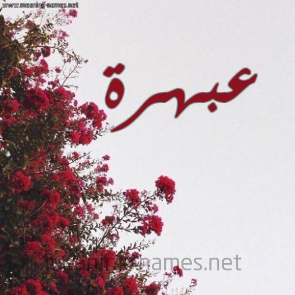 صورة اسم عبهرة Abhrh شكل 18 صوره الورد الأحمر للإسم بخط رقعة