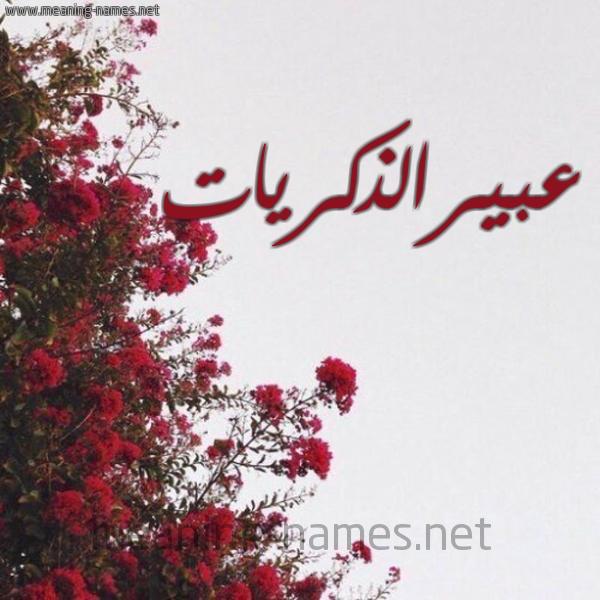 صورة اسم عبيرالذكريات Abyraldhkryat شكل 18 صوره الورد الأحمر للإسم بخط رقعة
