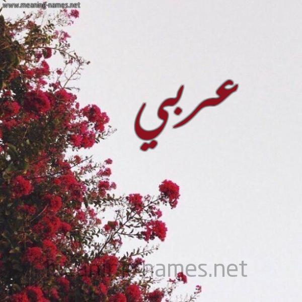 صورة اسم عربي Arby شكل 18 صوره الورد الأحمر للإسم بخط رقعة