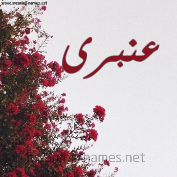 صورة اسم عنبرى Anbra شكل 18 صوره الورد الأحمر للإسم بخط رقعة