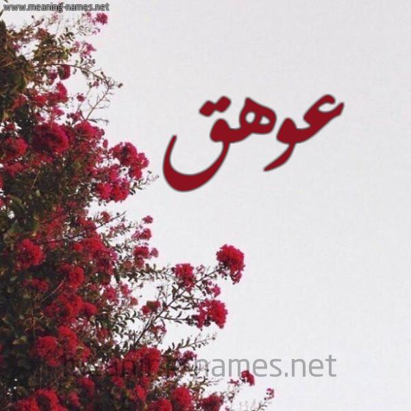 صورة اسم عوهق Awhq شكل 18 صوره الورد الأحمر للإسم بخط رقعة