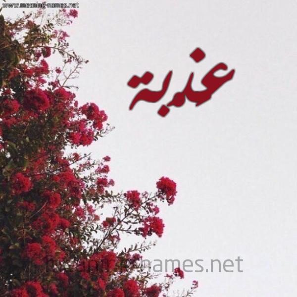 صورة اسم عَذْبة AAZBH شكل 18 صوره الورد الأحمر للإسم بخط رقعة