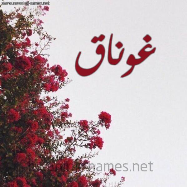 صورة اسم غوناق Ghwnaq شكل 18 صوره الورد الأحمر للإسم بخط رقعة