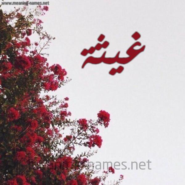 صورة اسم غيثة Ghitha شكل 18 صوره الورد الأحمر للإسم بخط رقعة