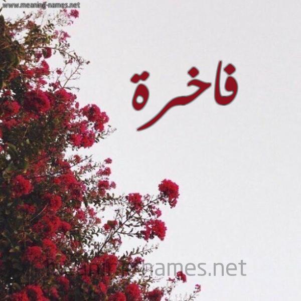 صورة اسم فاخرة Fakhra شكل 18 صوره الورد الأحمر للإسم بخط رقعة