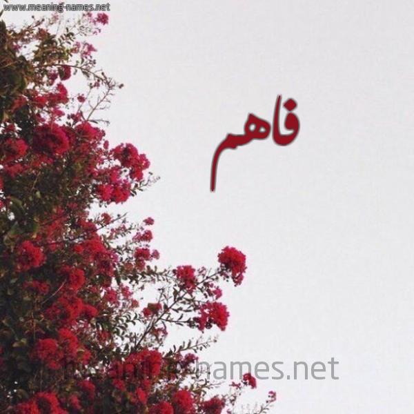 شكل 18 صوره الورد الأحمر للإسم بخط رقعة صورة اسم فاهم Fahm
