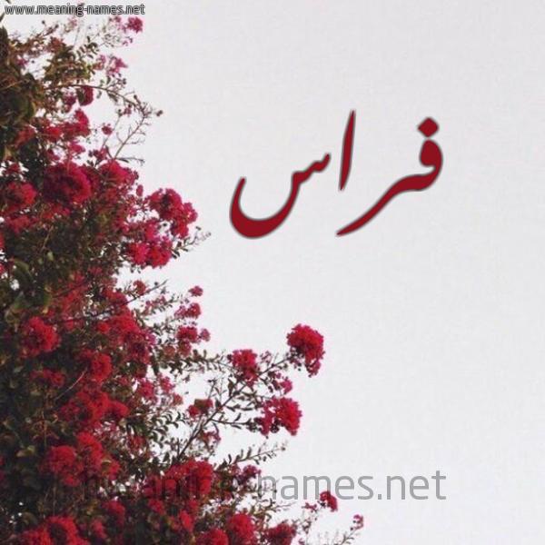صورة اسم فراس Fras شكل 18 صوره الورد الأحمر للإسم بخط رقعة
