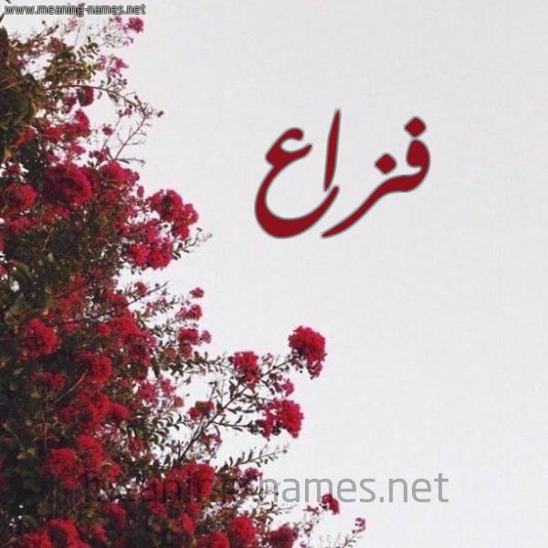 شكل 18 صوره الورد الأحمر للإسم بخط رقعة صورة اسم فزاع FZAA