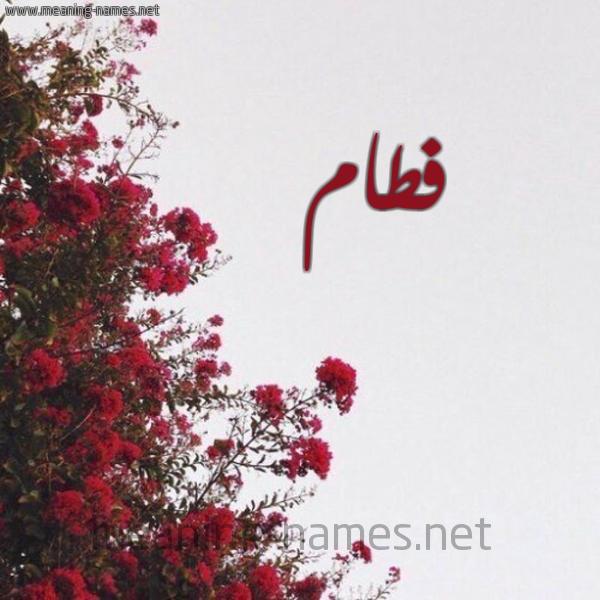 صورة اسم فطام Ftam شكل 18 صوره الورد الأحمر للإسم بخط رقعة