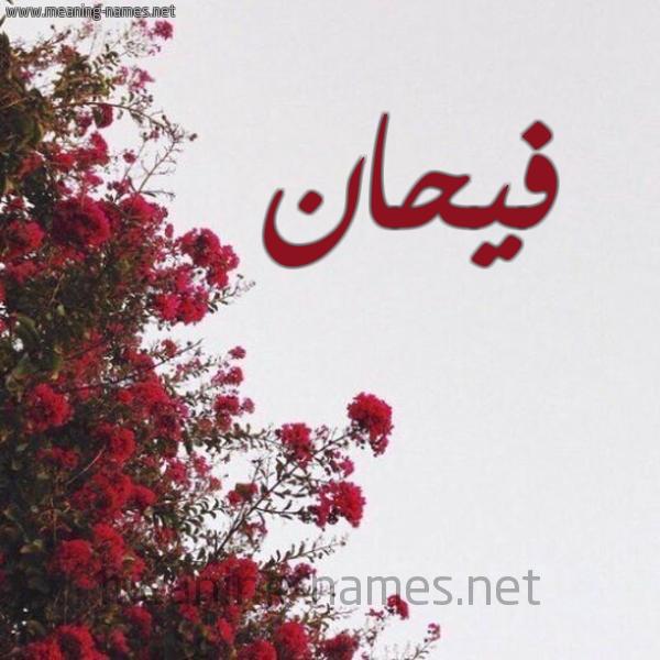 صورة اسم فيحان Fyhan شكل 18 صوره الورد الأحمر للإسم بخط رقعة