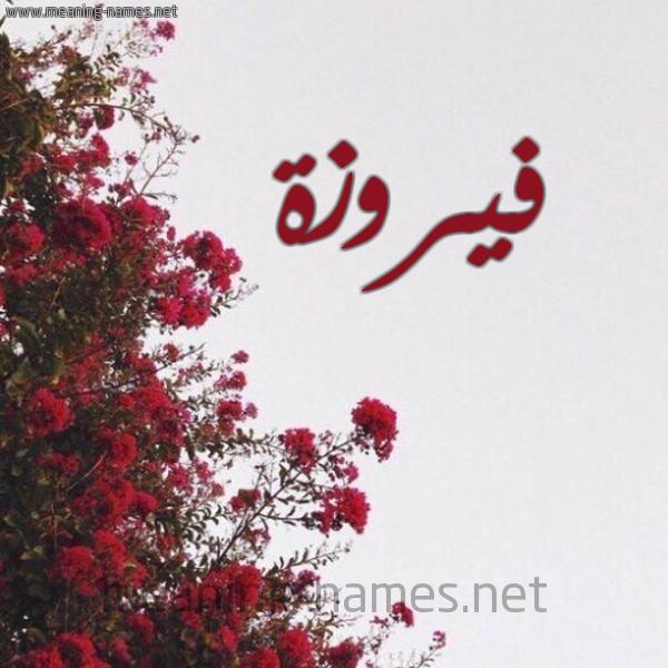 شكل 18 صوره الورد الأحمر للإسم بخط رقعة صورة اسم فيروزة Fyrwza