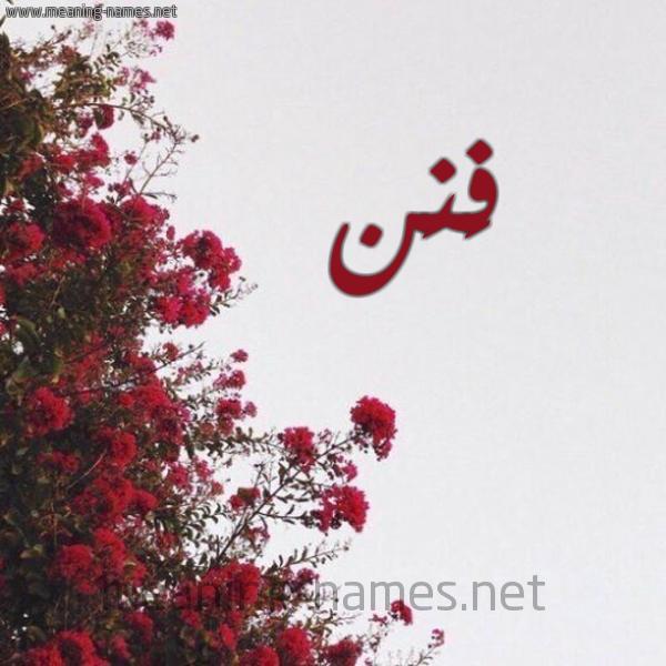شكل 18 صوره الورد الأحمر للإسم بخط رقعة صورة اسم فَنَن FANAN