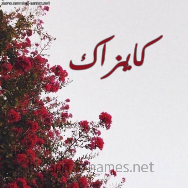 صورة اسم كايْزاك KAIZAK شكل 18 صوره الورد الأحمر للإسم بخط رقعة