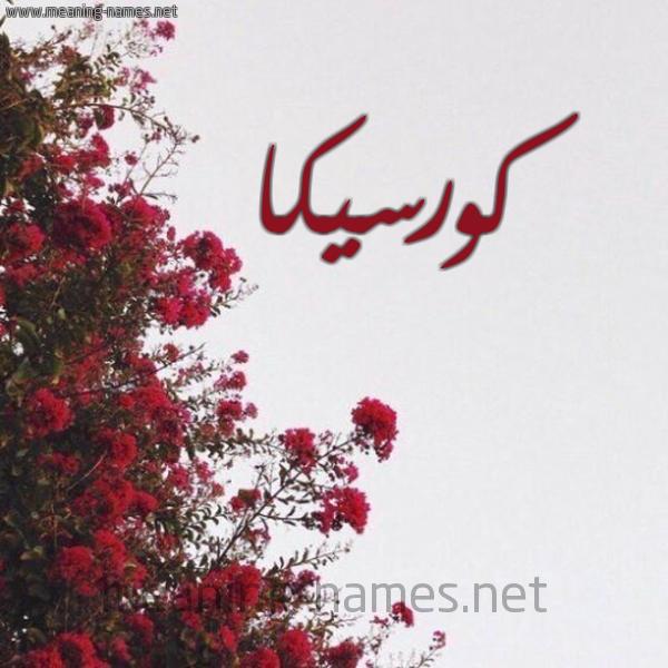 صورة اسم كورسيكا KORSIKA شكل 18 صوره الورد الأحمر للإسم بخط رقعة