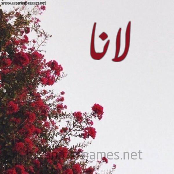 صورة اسم لانا Lana شكل 18 صوره الورد الأحمر للإسم بخط رقعة