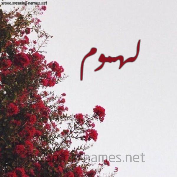 صورة اسم لهموم Lhmwm شكل 18 صوره الورد الأحمر للإسم بخط رقعة