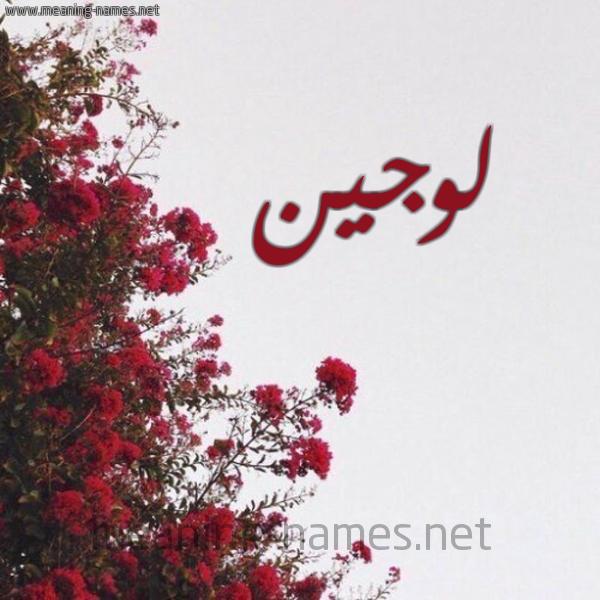 شكل 18 صوره الورد الأحمر للإسم بخط رقعة صورة اسم لوجين Lojeen