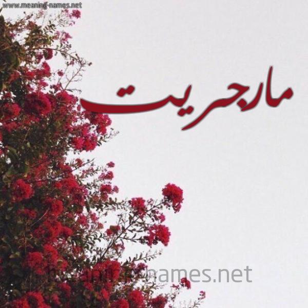 صورة اسم مارجريت MARGRIT شكل 18 صوره الورد الأحمر للإسم بخط رقعة
