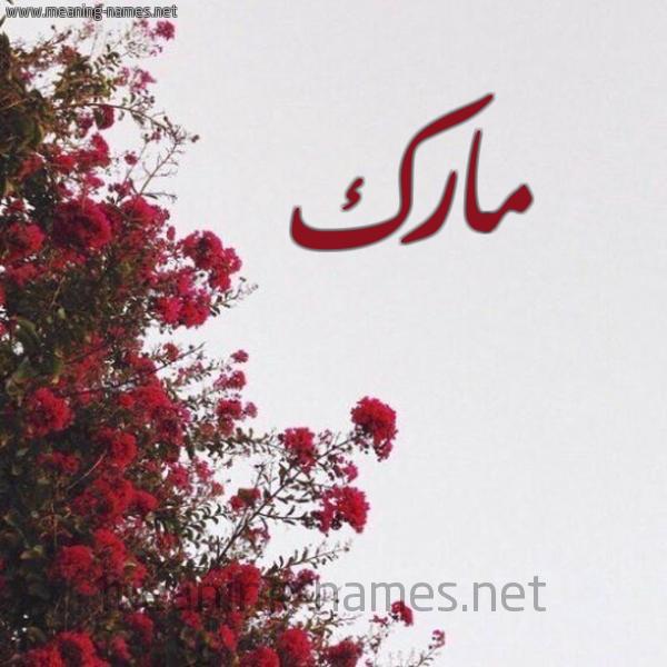 صورة اسم مارك MARK شكل 18 صوره الورد الأحمر للإسم بخط رقعة
