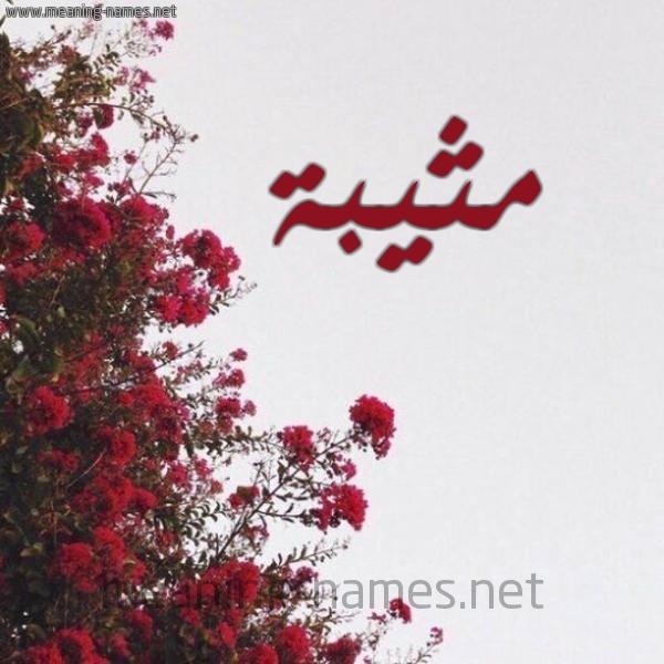 شكل 18 صوره الورد الأحمر للإسم بخط رقعة صورة اسم مثيبة Mthybh