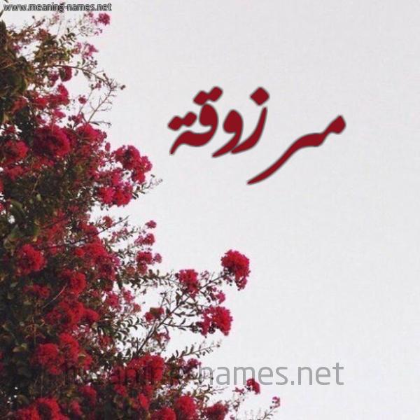 صورة اسم مرزوقة Mrzwqa شكل 18 صوره الورد الأحمر للإسم بخط رقعة