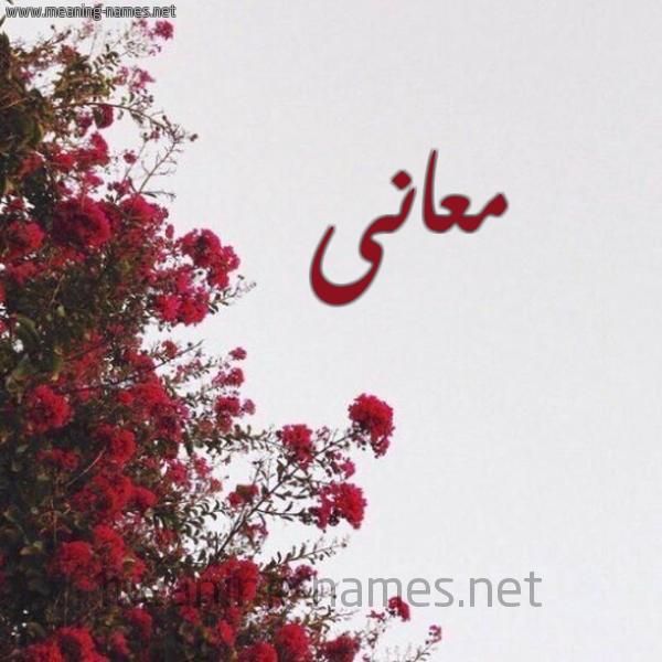 صورة اسم معانى MAANA شكل 18 صوره الورد الأحمر للإسم بخط رقعة