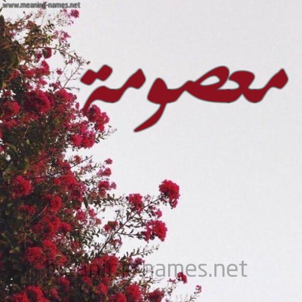 شكل 18 صوره الورد الأحمر للإسم بخط رقعة صورة اسم معصومة MASOma