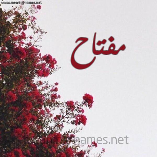 صورة اسم مفتاح Mftah شكل 18 صوره الورد الأحمر للإسم بخط رقعة
