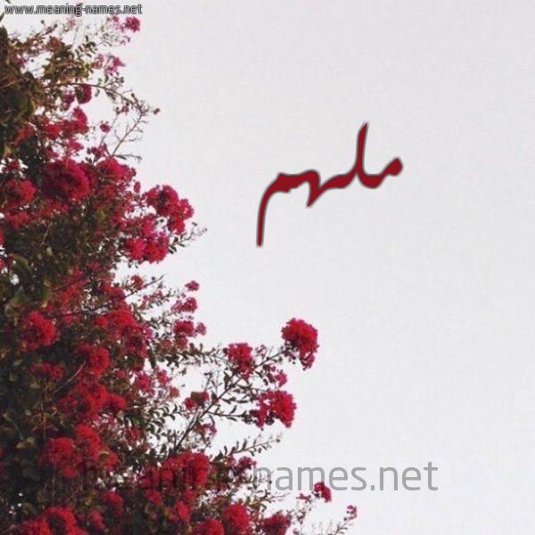 صورة اسم ملهم Mlhm شكل 18 صوره الورد الأحمر للإسم بخط رقعة
