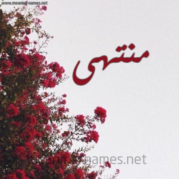 صورة اسم منتهى Mntha شكل 18 صوره الورد الأحمر للإسم بخط رقعة